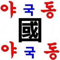 @yakookdong