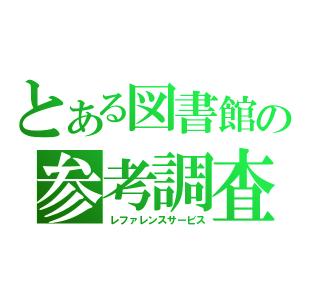 レファレンったー Social Profile