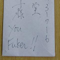 You Fuker!!
