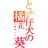 The profile image of Aoi_Tachibana_