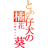 Aoi_Tachibana_