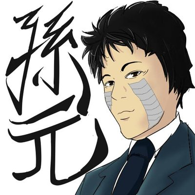 Hajime(孫元@周ほー厨 | Social Profile