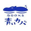 BOOKS 青いカバ