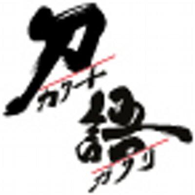 刀語    Social Profile