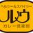 fukuokacurry