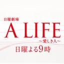 『A LIFE〜愛しき人〜』TBSテレビ