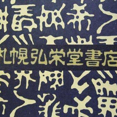 札幌弘栄堂書店パセオ西店 | Social Profile