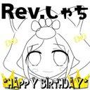 Rev.しゃち (@0120Mow) Twitter