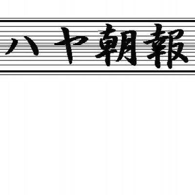 ハヤ朝報 | Social Profile