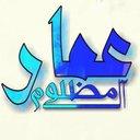 ؏ﻤار ﺂﻟ ـــ ﻣﻈﻠﯘﻣــ (@009647906546260) Twitter