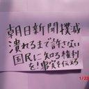 🗾朝日新聞撲滅運動💛新聞社の押し紙は違反