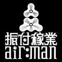 振付稼業air:man(新)