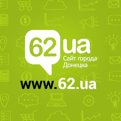 Донецк 62.ua (@donetsk62ua)