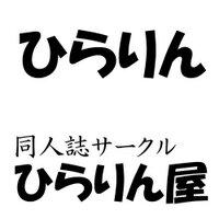 ひらりん | Social Profile