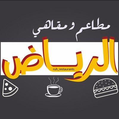 مطاعم و كافيهات الرياض