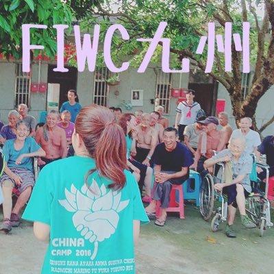 FIWC九州委員会
