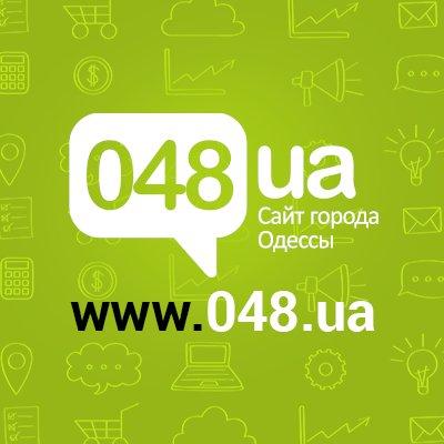 Одесса 048.ua (@odessa048ua)