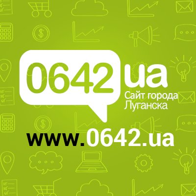 Луганск 0642.ua (@Lugansk0642ua)