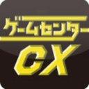【公式】ゲームセンターCX
