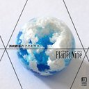 PlanetNine/プラネットナイン