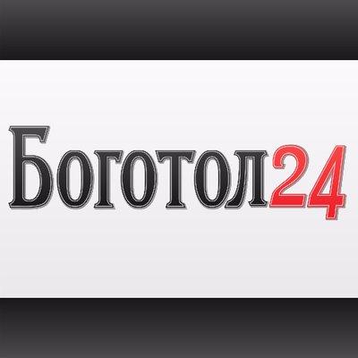 Боготол 24 (@bogotol_24)