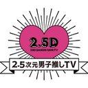 WOWOW『2.5次元男子推しTV』