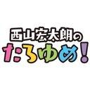 西山宏太朗のたろゆめ!