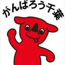 千葉 圭介 (@0104KP) Twitter