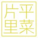 片平里菜 staff official