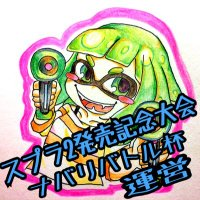 スプラトゥーンプレイヤー tabikataunei アイコン