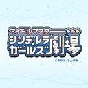 TVアニメ「シンデレラガールズ劇場」公式