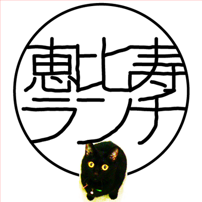 恵比寿ランチ | Social Profile