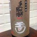 貴智(takachi)