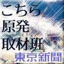 東京新聞 原発取材班