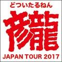 どついたるねん『彦龍』ツアー2017公式