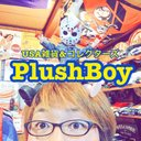 アメ雑&トイ【Plush Boy】神戸北