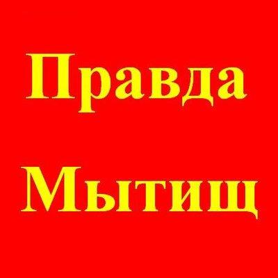 Правда Мытищ (@Pravda_Mytischi)