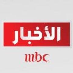 MBC أخبار