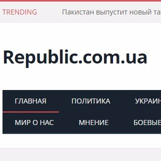 Republic.com.ua (@Republic_com_ua)