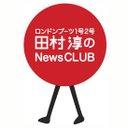 文化放送 田村淳のNewsCLUB