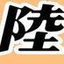 陸マガ(陸上競技マガジン)'s Twitter Profile Picture