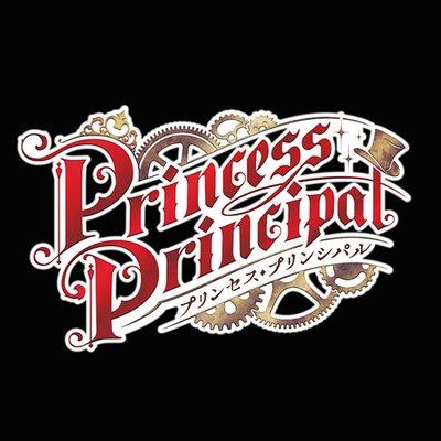 プリンセス・プリンシパルの画像 p1_12