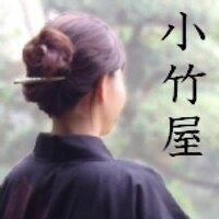 新潟・鯨波海岸 小竹屋旅館 | Social Profile