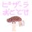 rolly_ohta