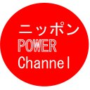 ニッポン POWER Channel