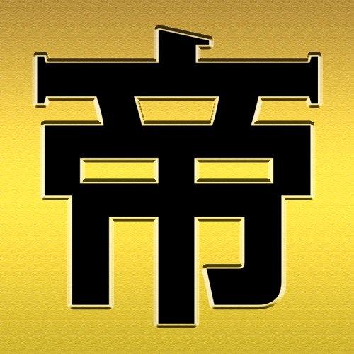 映画「帝一の國」11.29DVD&BD
