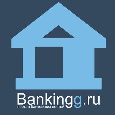 Банковские вести (@Bankingg_ru)