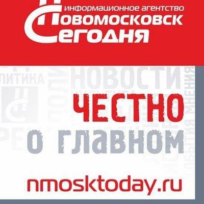 Новомосковск Сегодня (@nmosktoday)