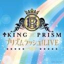 キンプリ プリズムラッシュ!LIVE公式