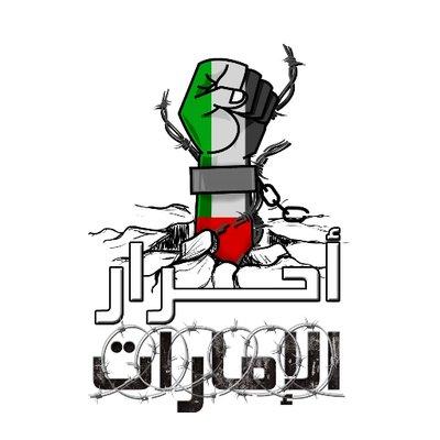 معتقلي الإمارات